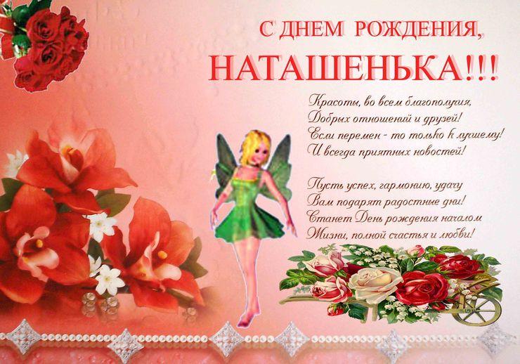 Натали, с Днем Рождения! D389d5314ad1