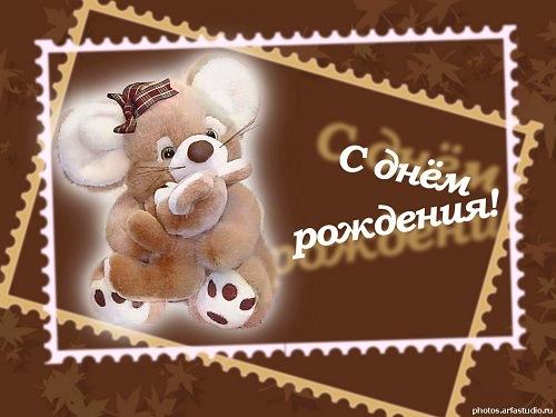 Поздравления - Страница 14 7ac200cc5461