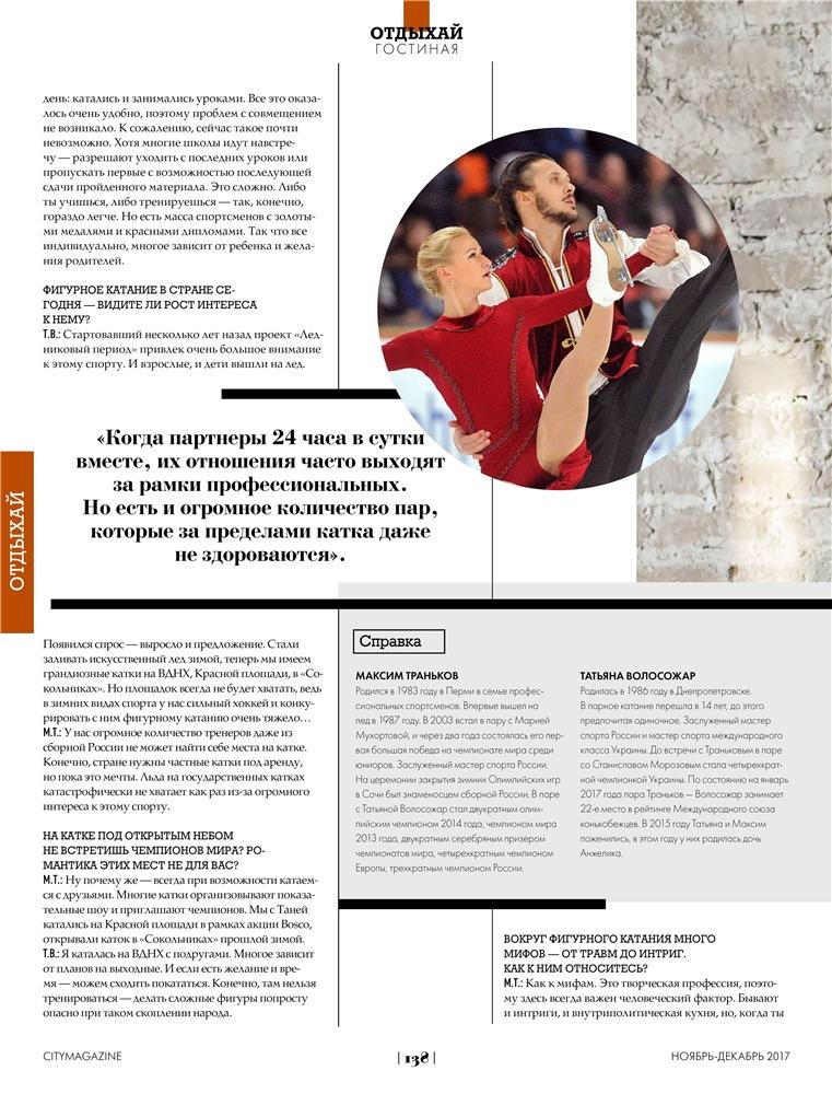 Татьяна Волосожар - Максим Траньков-4 - Страница 11 6d21656774d5t
