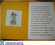 Мои творюшки - Страница 2 B82cac093e5ft