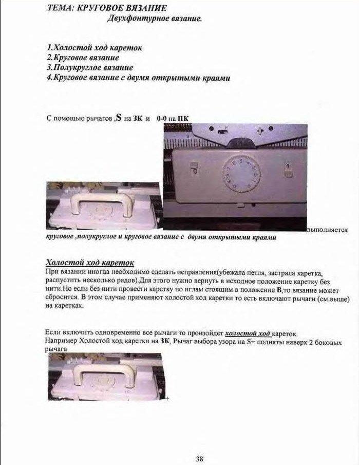 Начальный курс по обучению вязания на вязальной машине SILVER REED   Ac41d9041654