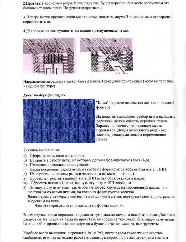 Начальный курс по обучению вязания на вязальной машине SILVER REED   - Страница 4 C72791d2b0c7