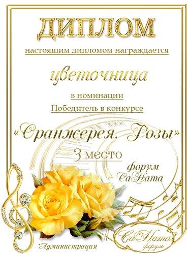 """Поздравляем победителей конкурса """"Оранжерея. Розы""""! F8e53fb69dd5t"""