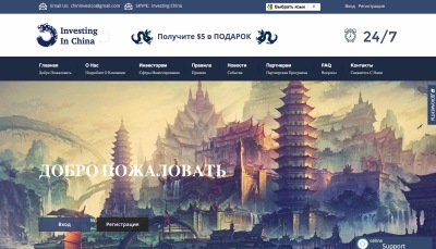 Investing in China - chininvest.com 6fd269f37c38