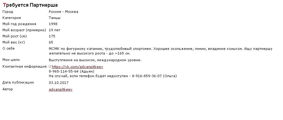 Адьян Питкеев - Страница 16 2746538c7ab7