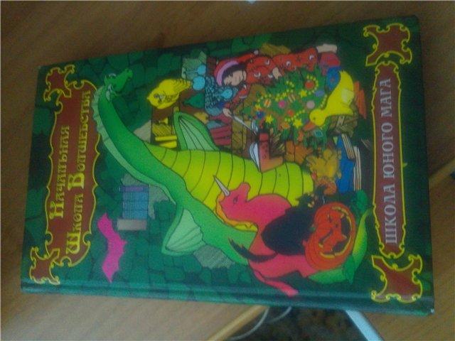 Общение с волшебными существами - Страница 2 Ed345946ecf6