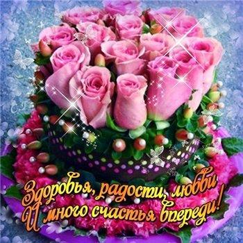 Поздравляем с Днем Рождения Елену ( Алёна A) A780bba4fc65t