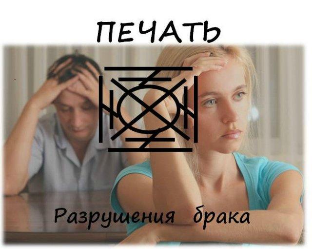 Печать разрушения брака   19f1a162fa6c