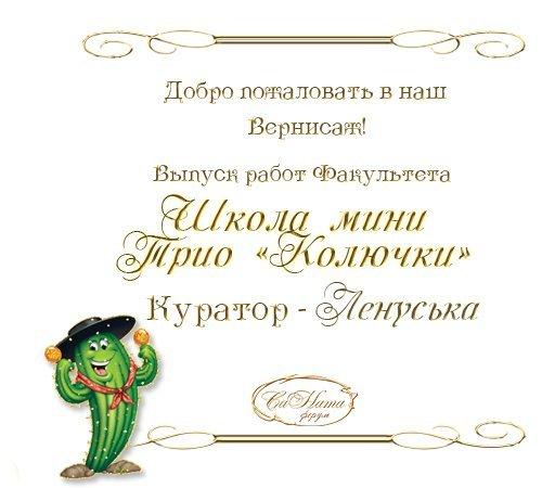 """Выпуск работ Школы мини - Трио """"Колючки"""" 2bc9c9bdbad3t"""