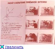 Об антенне Magnetic Loop. 03c5c279c746t