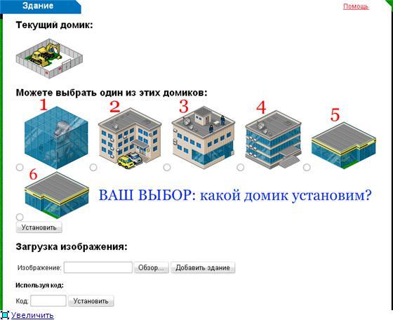 Выбираем НАШ домик на InternetMap! Ca97a5817600t