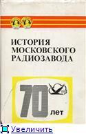 """Московский завод """"Красный Октябрь"""". 547ba743b6a3t"""