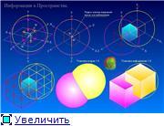 Подобие рунных и научных моделей. - Страница 2 Dce855b76c18t