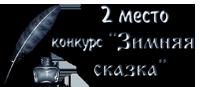 """Конкурс """"Зимняя сказка"""" - Страница 4 847798032359"""