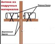 Бюджетная ТВ-антенна для дачи C13c31b4653dt