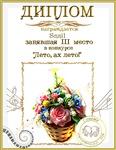 Награды Natali1515 B91df9449a8dt