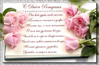 Поздравляем с Днем Рождения Наталью (Наталья Сычова) 35a7d031d39ft