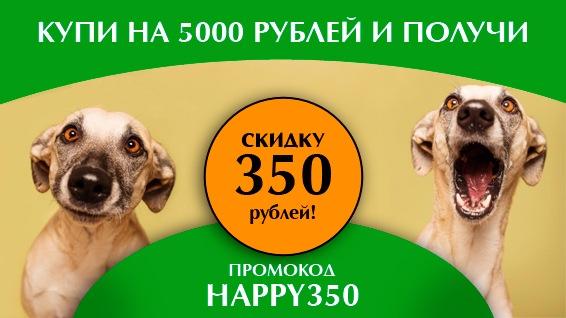 Интернет-магазин зоотоваров Счастливый Питомец C517d6f1d270