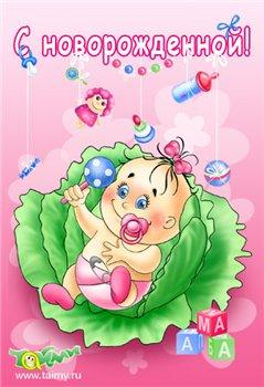 Поздравляем с рождением дочурки Юленьку (Uliya) 6072c3e01ecdt