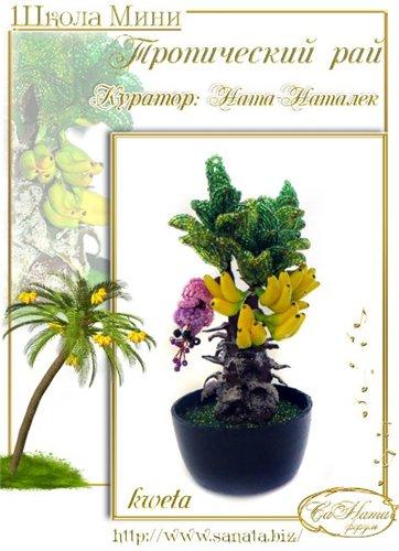 Выпуск работ Школы мини - Тропический рай Debc953f0428t