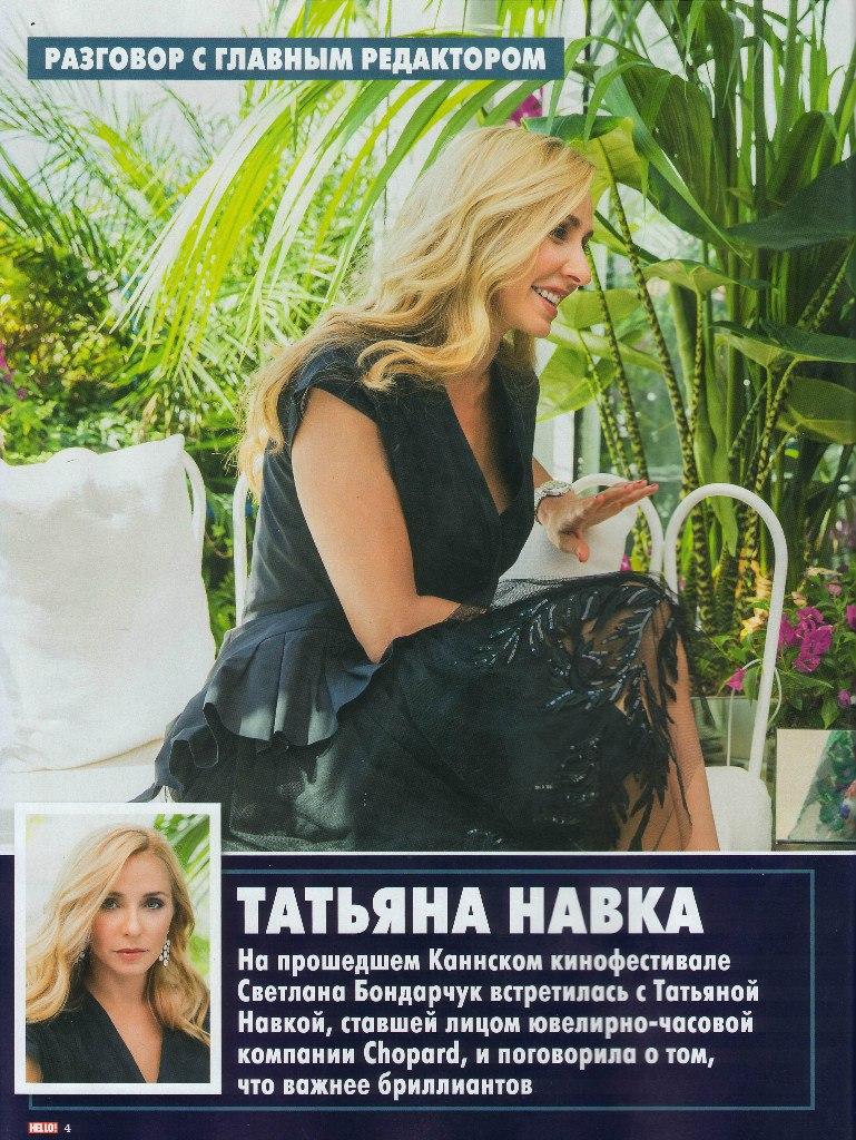 Татьяна Навка. Пресса - Страница 11 A3da8e20578a