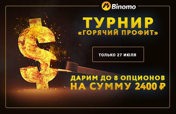Брокер Binomo-бинарные опционы высокой прибыльности.20 опционов в подарок! B691e79aa259