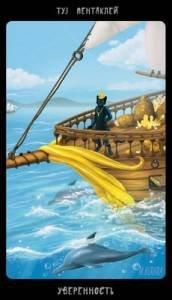 Таро чёрных котов - Страница 2 49bce9deeb87