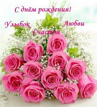 Поздравляем с Днем Рождения Светлану (5zvezda) 01b22319b3dat