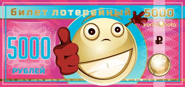 Re: World-Loto.com - уникальный проект 2014 года c выводом денег - Страница 3 Aa39321bb2d5