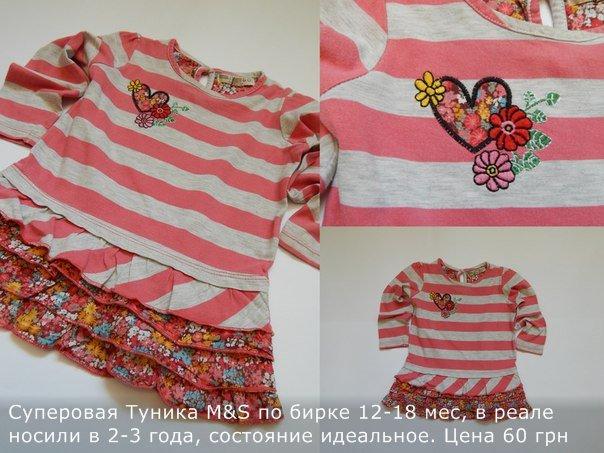 Одежда для девочки от 0 до 3-х лет, после одного ребенка, много всего Cf34fc682319