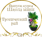 Выпуск работ Школы мини - Тропический рай 0829738973aa