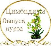 "Выпуск работ факультета ""Цимбидиум"" 514f7612f4c1t"