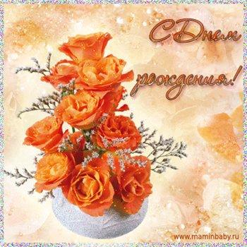 Поздравляем с Днем Рождения Наталью (Abalak) D39befc4a4b3t