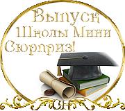 Выпуск школы Мини. Курс повышения квалификации A4051512ff67