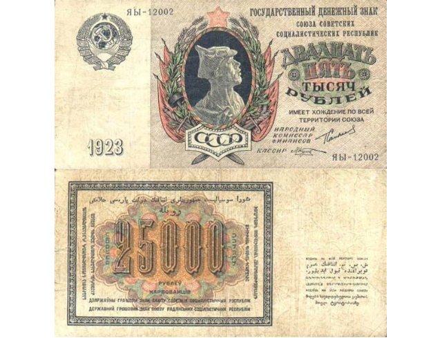 Экспонаты денежных единиц музея Большеорловской ООШ 4fc1bcd372d5