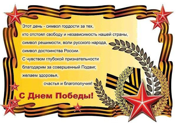 с Днём Победы!!! 2b0ac4224339