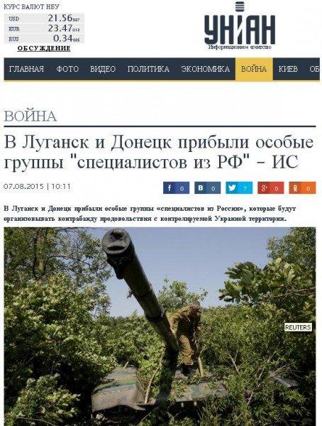 Новости устами украинских СМИ - Страница 41 04106d475e7b
