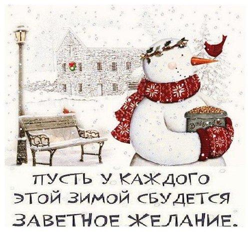 Зима... Морозная и снежная, для кого-то долгожданная, а кем-то не очень любимая, но бесспорно – прекрасная.  - Страница 5 A03af7440e84