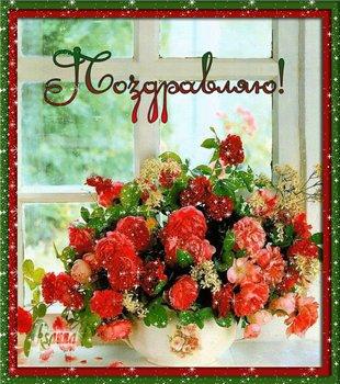 Поздравляем с Днем Рождения Марину (МаринаНик) 0627ae57733ft