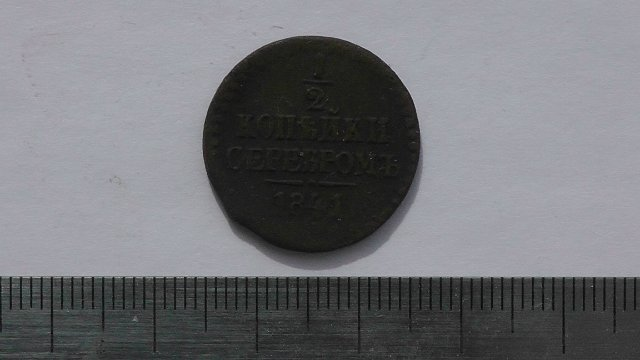 Экспонаты денежных единиц музея Большеорловской ООШ 64bbcbbe98a6