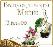 Выпуск школы Мини - 2 класс 63680c841eb7