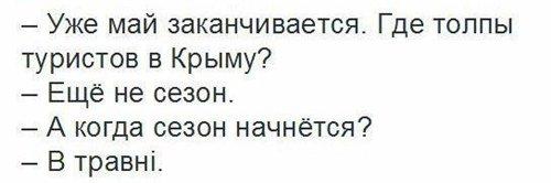 Украинский юмор и демотиваторы - Страница 2 B0d7f2b05cc4