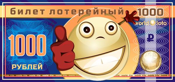 Re: World-Loto.com - уникальный проект 2014 года c выводом денег - Страница 3 56794ce46ca5