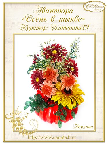 """Поздравляем победителей Авантюры """"Осень в тыкве"""" 5809c9aee41ft"""