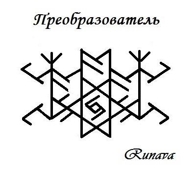"""Став """"ПРЕОБРАЗОВАТЕЛЬ"""" (автор - Runava) Cb0d281ec297"""
