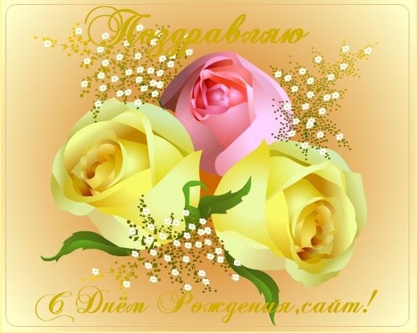 Празднование ДНЯ РОЖДЕНИЯ ФОРУМА. 3805d68dc74c