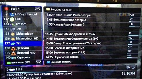 Виджет Комфортное ТВ 22bb569808ed