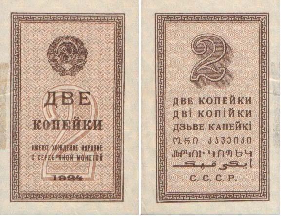 Экспонаты денежных единиц музея Большеорловской ООШ 7b6f4d7afc14