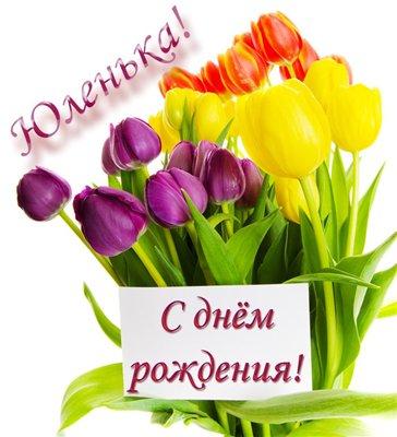 Поздравляем с Днем Рождения Юлию (Uliya) Cdb16c66767et