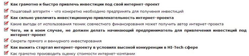 "Онлайн-тренинг на тему ""Как привлечь 300 000 руб. инвестиций под интернет-проект ?"" A6ab4f8c94e0"
